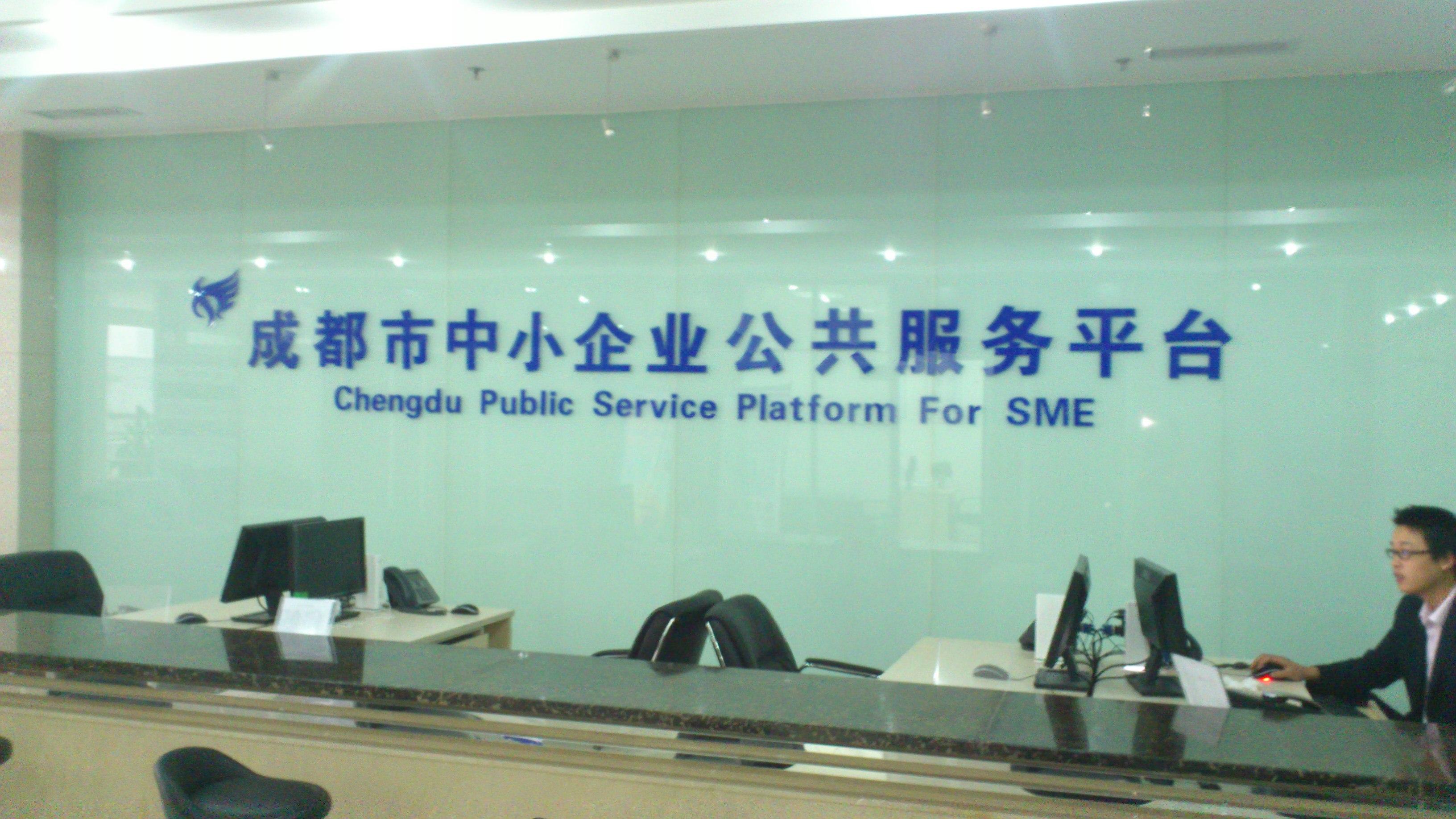 中小企业服务平台_中小企业服务平台网
